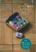 RELIEF花樣浮雕編織手藝作品集 2(限定版):附材料