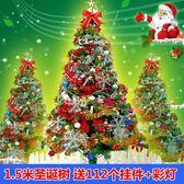 圣誕節裝飾品 1.5米圣誕樹套餐 150cm豪華加密彩燈圣誕樹套裝配件tz8876【KIKIKOKO】