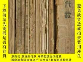 二手書博民逛書店美國侵華史罕見2-37618408 劉大年 華北大學 出版194