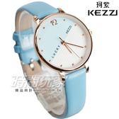 KEZZI珂紫 LUCKY個性 簡約時尚 女錶 學生錶 高質感皮革 水藍色 KE1737藍