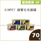 寵物家族-GIMPET 德國竣寶化毛貓罐 70g-各口味可選