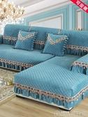 冬季毛絨歐式布藝通用全包沙發套四季貴妃組合防滑坐墊罩蓋沙發墊 歌莉婭