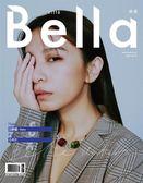 Bella儂儂 5月號/2019 第420期(五款封面隨機出貨)