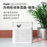 除濕機 向物除濕盒家用臥室衣柜鞋柜柜體可循環吸潮小型迷你抽濕器干燥機 LW1878