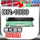 BROTHER DR-1000 相容感光鼓一支【適用】HL-1110/DCP-1510/MFC-1815/MFC-1910W/HL-1210W/DCP-1610W