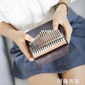 拇指琴 拇指琴kalimba17音桃花心木初學者手指鋼琴便捷式樂器卡林巴琴 阿薩布魯