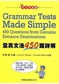 全真文法450題詳解