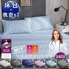 【BEST寢飾】3M防潑水馬卡龍保潔墊三...