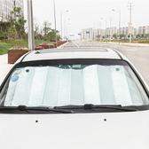 汽車遮陽擋風玻璃防曬隔熱板【七夕8.8折】