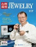 台灣珠寶雜誌 9月號/2019 第117期