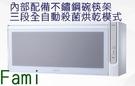 櫻花牌 懸掛式Q7565AW殺菌烘碗機(...