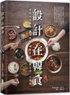 設計,在韓食:帶你味訪韓國,多元料理、絕妙配色、擺盤美學一次學會【城邦讀書花園】
