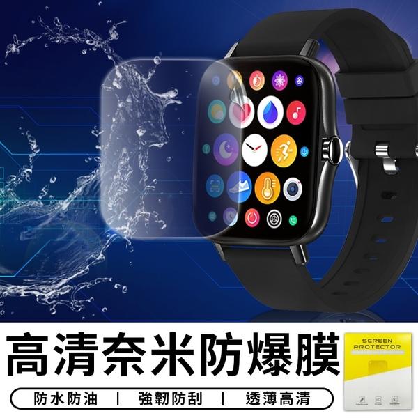 【台灣現貨 D003】M85 奈米防爆膜 智能手錶 防刮膜 防水膜 貼膜 保護膜 保護貼 水凝膜 軟膜 防爆