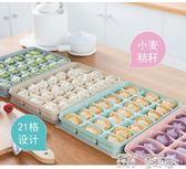 餃子盒 餃子盒凍餃子家用冰箱速凍冷藏保鮮收納餛飩多層分格放水餃的托盤 童趣屋
