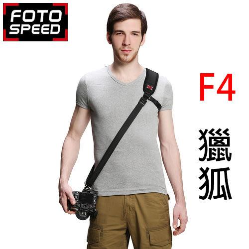 FOTOSPEED F4 新版 公司貨 獵狐 極速背帶 快槍俠 相機背帶 減壓背帶