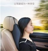 汽车头枕护颈枕靠枕颈枕车用枕头车枕车载车内用品座椅记忆棉 快速出貨