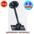 OUTSTANDING SWB-103L 喇叭吊架 壁掛式 (SWB-103) (一對)