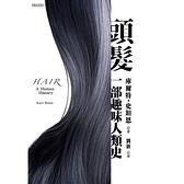 頭髮(一部趣味人類史)