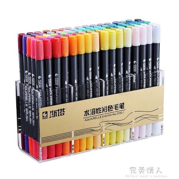水溶性軟頭手繪雙頭馬克筆繪畫水彩顏料筆毛筆套裝學生用手繪專用 完美情人精品館