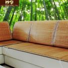 夏季竹席沙發墊夏天涼墊防滑坐墊涼席冰絲通用組合藤竹套現代簡約xw 8.8父親節