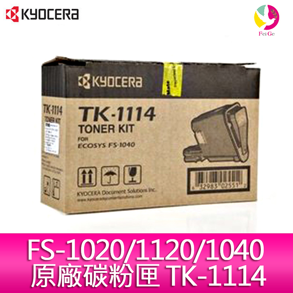 KYOCERA FS-1020/FS-1120/FS-1040  原廠碳粉匣 TK-1114