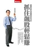 二手書博民逛書店《抓住飆股輕鬆賺-創富05》 R2Y ISBN:98687346