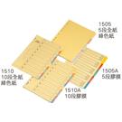 【奇奇文具】雙鶖 FLYING 分隔紙 1510A 膠膜分隔紙 10段 A4x10張