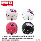 三麗鷗 HELLO KITTY 正版授權安全帽 現貨 台灣製造 3/4 半罩騎士帽 凱蒂貓 BEAR EVO 哈家人