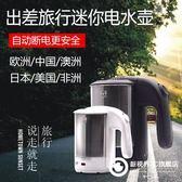 快煮壺 燒水杯 出國旅行電熱水壺不銹鋼110v歐洲燒水壺便攜式迷你旅游電水杯