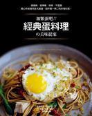 (二手書)加顆蛋吧!:經典蛋料理の美味提案