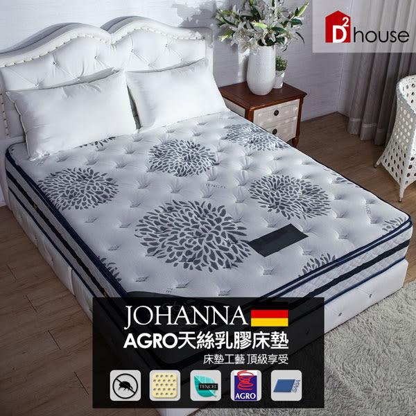 雙人床墊 JOHANNA三線天絲無毒乳膠AGRO彈簧獨立筒床墊[雙人5×6.2尺]【DD House】