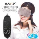 護眼儀眼部按摩器蒸汽眼罩熱敷緩解疲勞眼睛眼袋去黑眼圈神器成人