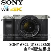 SONY a7CL 附 28-60mm 單鏡組 銀色 (24期0利率 免運 公司貨) 全片幅 E接環 ILCE-7CL A7C KIT 微單眼數位相機