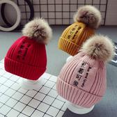 新款秋冬兒童寶寶帽子1男童毛線帽潮款女童毛球帽5個月-3歲萌保暖  潮流小鋪