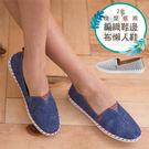 [Here Shoes]2色 帆布質感彩色編織鞋邊 鞋底舒適好穿透氣 休閒鞋 懶人鞋 3CM增高 ◆MIT台灣製─KI501