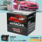【愛車族】HITACHI 日立 DIN4...