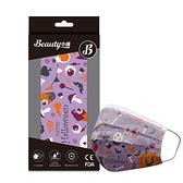 【萬聖節口罩】成人平面防護口罩,(紫色)10入/盒 台灣製
