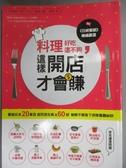 【書寶二手書T1/財經企管_OGV】料理好吃還不夠,這樣開店才會賺_日經餐館