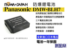 數配樂 ROWA Panasonic DMW-BLH7E 專用鋰電池 GM1 GF7 相機 BLH7E BLH7 GF8 GF9