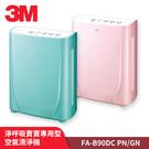 3M 寶寶專用6坪空氣清淨機-棉花糖粉F...