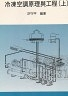 二手書R2YB L 81年6月再版《冷凍空調原理與工程(上)》許守平 全華