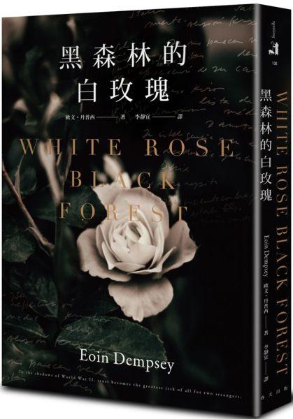 黑森林的白玫瑰【城邦讀書花園】