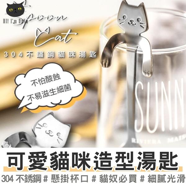 【達努百貨】不銹鋼貓咪湯匙 婚禮小物 貓咪湯匙 咖啡匙 杯緣湯匙 【Z200902】