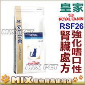 ◆MIX米克斯◆代購法國皇家貓用處方飼料. 【RSF26】.貓用腎臟衰竭強化嗜口性處方 4kg