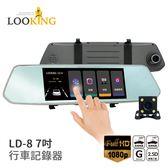 LOOKING錄得清  LD-8七吋觸控大螢幕 行車記錄器 FHD1080P 160度廣角