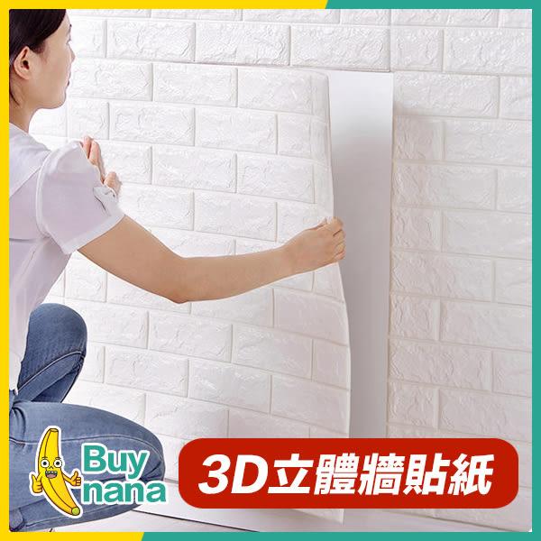 白色磚紋 3D立體牆壁貼紙 隔音 防撞 防水 立體 牆壁貼