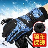 騎行手套男女保暖加厚防水防寒棉機車滑雪【步行者戶外生活館】