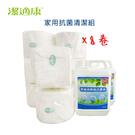 Buy917 【潔適康】家用抗菌清潔組 /乾濕兩用巾
