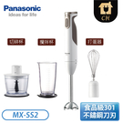 [Panasonic 國際牌]手持式攪拌棒 MX-SS2