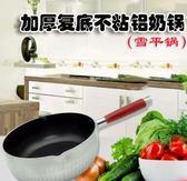 不粘雪平鍋湯鍋粥鍋湯面鍋鋁製汁鍋湯粉煮食鍋電磁爐通用 雙十二85折
